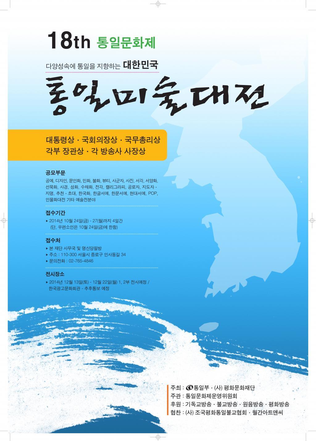18_통일미술대전_포스터.JPG