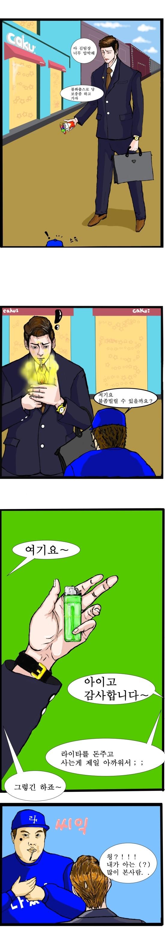 김민종4컷만순서는위에서아래로.jpg