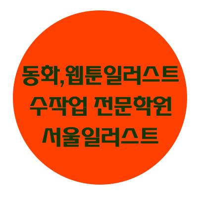 홍보동그라미2.jpg