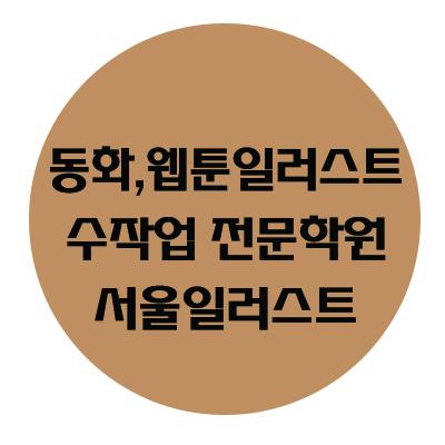 홍보동그라미.jpg